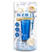 安瓶EX保濕細緻護手霜【康是美】