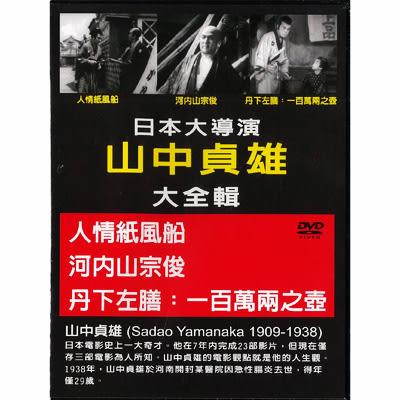 日本大導演-山中貞雄DVD