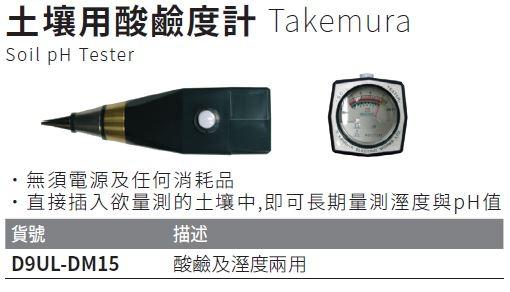 《Takemura》土壤用酸鹼度計 Soil pH Tester