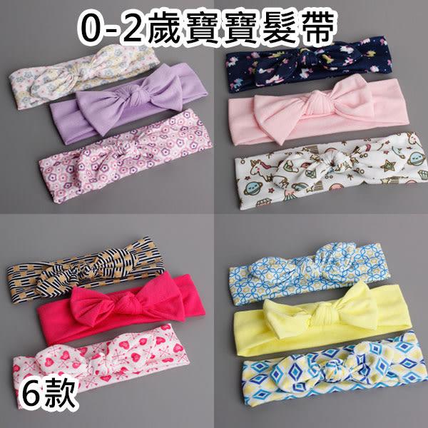 現貨 0-2歲寶寶純棉髮帶 3條1組 頭帶/搭配禮服/婚禮/嬰兒髮帶  《寶寶熊童裝屋》