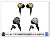 B&O BeoPlay H3 有線耳機 入耳式 音樂 通話 麥克風 星空黑/時尚銀/璀璨金(公司貨)