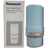 國際牌 Panasonic 電解水機濾心TK-7415C1ZTA / TK7415C1 /TK-AS30C1適用機型 TK-7418 / TK7418【公司貨】