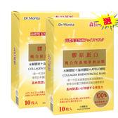 【買一送一】森田藥粧膠原蛋白複合保濕精華液面膜10入  (效期2020/08)