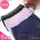 竹炭抗菌除臭無痕貼身/輕/薄設計蕾絲內褲(六件組)【Daima黛瑪】