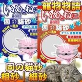 【🐱🐶培菓寵物48H出貨🐰🐹】寵物物語》10L細砂/粗砂可選(用量省 非常經濟)(另有三包免運賣場)