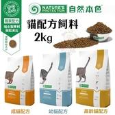 *KING*NATURES自然本色 幼貓/成貓/高齡貓配方2kg 精選多種礦物質‧富含不飽和脂肪酸好吸收‧貓糧