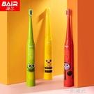 拜爾兒童電動牙刷充電式2-3-6-10歲以上小孩寶寶自動聲波非拜耳 一米陽光