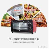 220V 新飛電烤箱家用12升迷你多功能烘焙蛋糕小型  LN3184【甜心小妮童裝】