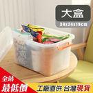 B379 透明收納盒(大) 手提收納箱 透明 隱約可視物 可堆疊 分類收納【熊大碗福利社】