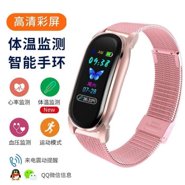 智慧手環 智慧手錶男女充電防水多功能成人測體溫手環