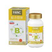 永信HAC 綜合B群錠60錠/瓶(B群+牛磺酸 精神旺盛)