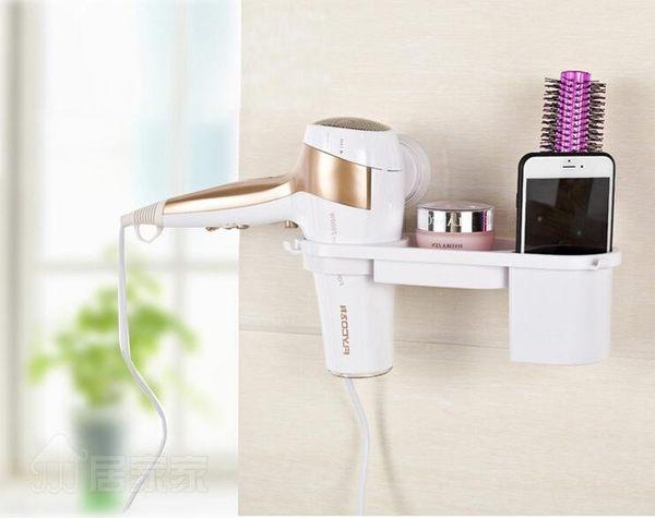 居家家吸盤吹風機架強力浴室免打孔置物架衛生間電吹風架子收納架