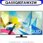 《結帳打8折》三星【QA55Q80TAWXZW】55吋QLED直下式4K電視