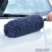 卡飾社洗車拖把汽車掃灰塵撣子車用除塵擦車刷子汽車用品清潔工具【潮咖地帶】