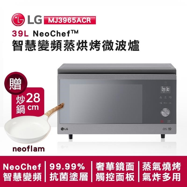 【南紡購物中心】LG樂金 39L NeoChef™智慧變頻蒸烘烤微波爐 MJ3965ACR