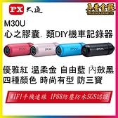 【PX大通】M30U WIFI類DIY機車行車記錄器/1080P車規認證車倒鎖檔 (電動機車行車紀錄器/心之膠囊)