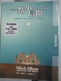 【書寶二手書T6/宗教_HCL】一點小信仰_米奇‧艾爾邦_附光碟