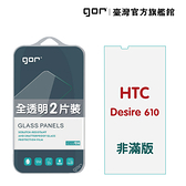 【GOR保護貼】HTC Desire 610 9H鋼化玻璃保護貼 desire 610 全透明非滿版2片裝 公司貨 現貨