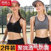 運動內有  南極人運動內衣女跑步防震健身瑜伽聚攏美背定型背心式無鋼圈文胸
