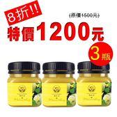 【養蜂人家】完熟哈密瓜蜂蜜280G*3瓶8折特惠組(蜂蜜/花粉/蜂王乳/蜂膠/蜂產品專賣)