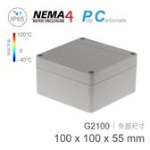 『堃喬』Gainta G2100 100 x 100 x 55mm 萬用型IP65防塵防水 PC塑膠盒 操作溫度 - 40℃ 至 120℃ 『堃邑Oget』