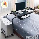 床上雙人電腦桌 台式電腦桌家用筆記本電腦桌 懶人書桌 遇見生活