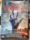 挖寶二手片-0B01-500-正版DVD-電影【喪屍未逝】-比爾墨瑞*亞當崔佛*克蘿伊塞凡妮(直購價)