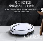 掃地機  掃地機器人V3P智能家用全自動吸塵掃地拖地一體機吸毛發