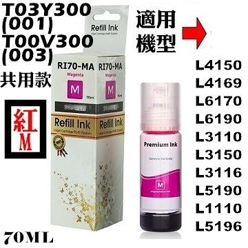 EPSON T00V300 / T00V / 003相容墨水(Dyed墨水/紅色)【適用】L3110/L3150/L3116/L5190/L1110/L5196/L3156