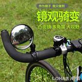 後視鏡 反光鏡電動車自行車後視鏡凸面鏡公路車山地車安全鏡 樂活生活館