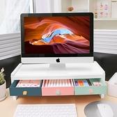 熒幕架 電腦顯示器屏幕增高架子底座辦公室上墊台式筆記本桌面收納盒置物【快速出貨】