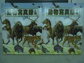 【書寶二手書T4/兒童文學_QKN】動物寫真錄_上下冊合售_原價1000_附殼