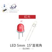 『堃喬』LED 5mm 紅光 20°直視角 透明膠面 發光二極體『堃邑Oget』