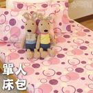 絲絨棉感 - 單人床包(含枕套) [床包...