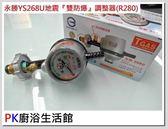 ❤PK廚浴生活館❤高雄 桶裝 永勝YS268U防地震/防漏氣『雙防爆』R280瓦斯調整器/送兩個束環