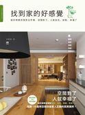 (二手書)找到家的好感覺: 設計師教你做對五件事,空間對了, 人就自在、放鬆、幸福..