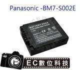 【EC數位】PANASONIC  S002 電池 數位相機 FZ1 FZ10 FZ15 FZ2 FZ20 FZ3 FZ4 FZ5 專用 BM7 S002 高容量防爆電池