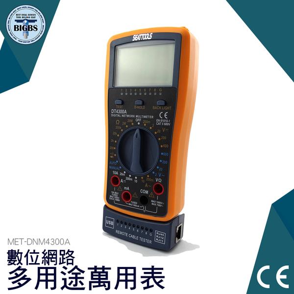 三用電錶 1機12用 背光 電錶測試筆 電流電壓電阻測試 交流鉤錶 網路三用電錶