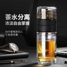 【折後728元】5茶水分離雙層玻璃杯泡茶師男士辦公室大容量隨身喝茶葉茶杯520ml