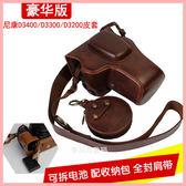 nikon D3400 D3300 D3200 D3100單反相機保護皮套 單肩內膽包 豪華版 萌果殼
