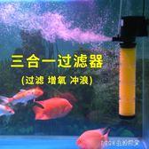 過濾器 魚缸過濾器三合一水族箱過濾設備靜音潛水泵增氧泵凈水泵內置 1995生活雜貨NMS