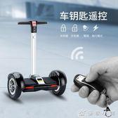 平衡車電動雙輪體感車智慧兩輪代步車10寸帶扶桿成人兒童思維車 優家小鋪igo