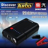 飛樂Discover EBC-9066 汽柴油強化版救車行動電源