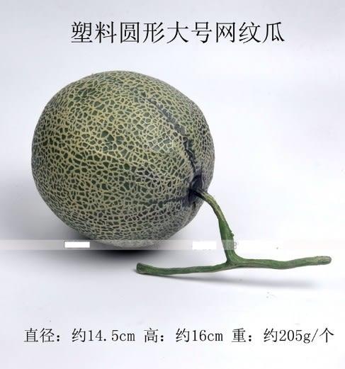 [協貿國際]仿真水果模型大號綠色網紋哈密瓜1入