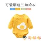 嬰兒連身衣三角長袖哈衣春秋純棉包屁衣服【淘嘟嘟】