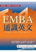 EMBA通識英文:全方位學習「產品行銷、會計財務、組織管理、經營策略、願景規劃」