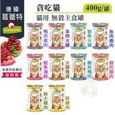 *WANG*【單罐】德國Granatapet葛蕾特《貪吃貓無穀主食罐》400g/罐 十種口味可選 擇貓用主食罐