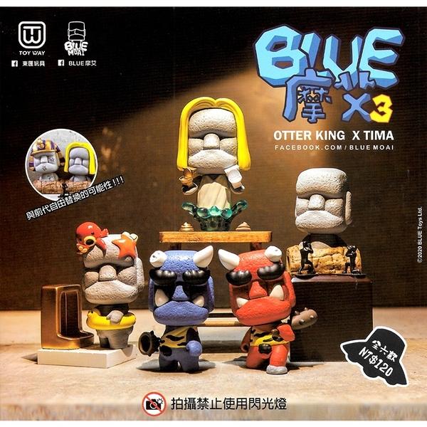 全套6款【正版授權】BLUE摩艾3 扭蛋 轉蛋 模型 摩艾石像 摩艾像 路遙圓創 - 710835