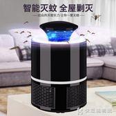 光觸媒驅蚊燈家用室內一掃光靜音無輻射嬰幼兒捕蚊器滅蚊神器捉蚊 NMS快意購物網