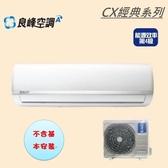 提前降價*最優惠(良峰空調)2.8KW 4-6坪變頻單冷型《CXI/CXO-M282CF》外主機板7年壓縮機10年保固